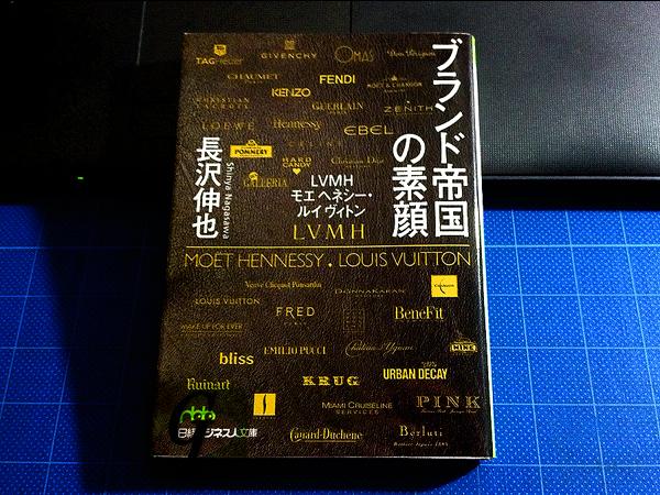 【LVMH】モエ・ヘネシー・ルイ・ヴィトン:ブランド帝国の素顔