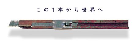 【Japan Brand×折る刃式カッターナイフ/岡田良男】文房具としてお馴染みのカッターはオルファ創業者が発明