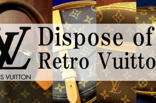 【LOUIS VUITTON】ルイ・ヴィトン:クローゼットにあるレトロヴィトン 4つのモデルを処分とその換金方法