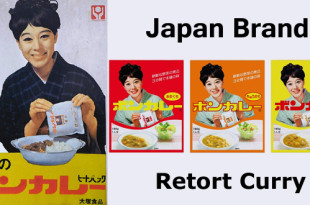 【Japan Brand×家庭用レトルト食品:ボンカレー/大塚食品】缶詰に代わる保存食として家庭の台所を助ける