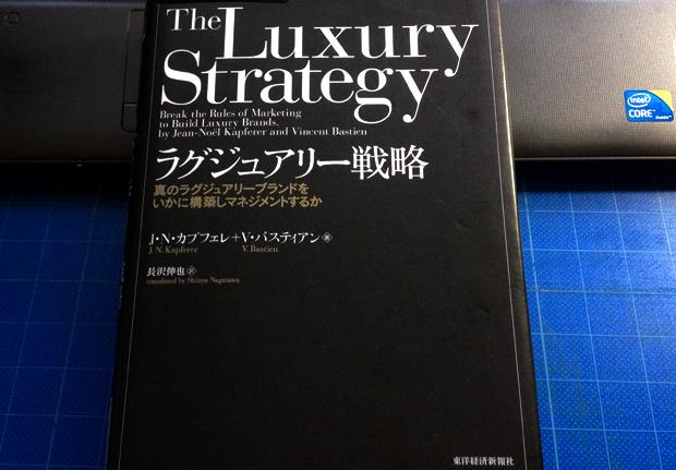 【Luxury strategy】マーケティング逆張りの法則:製品は傷を持ち傷を許容させてしまうだけの力があるか