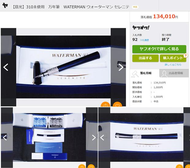 【Waterman×Auction Data】ウォーターマン:ルイス・ウォーターマン万年筆を発明し書くジュエリーの域にまで高めたハイ・ブランド