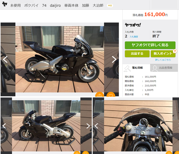 【Daijiro×Auction Data】加藤大治郎:子供たちに走る喜びを提供するミニバイクの高級ブランド