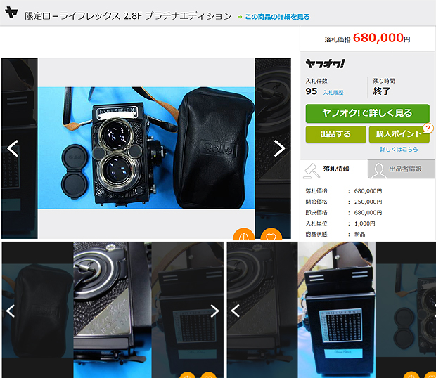 【Rolleiflex×Germany Brand】ロ-ライフレックス:日本でも中古価格が高騰している二眼レフの高級ブランド
