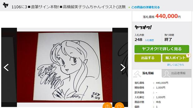 【人気漫画家×Auction Data】オークションで化ける高額な直筆サイン、個人的に欲しいと思った漫画家直筆サイン5選
