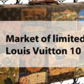 【LOUIS VUITTON】ルイ・ヴィトン:高価格でリーズナブルに程度の良い状態で手に入る稀少レアなヴィトンバッグ 10 の相場