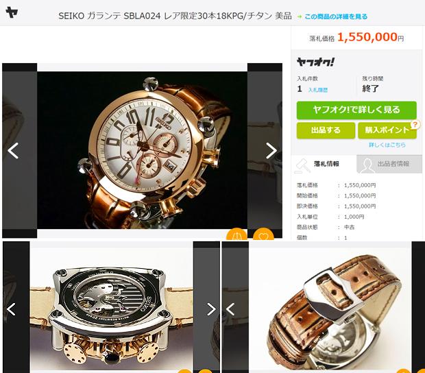【SEIKO×Auction Data】セイコー:日本固有の製造でスイス勢と争うが創業一族による企業の私物化が製品と経営の乖離が出たブランド