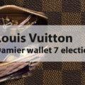 【LOUIS VUITTON】ルイ・ヴィトン:ダミエ長財布を女性にプレゼントする際に選びたい最適モデル7選
