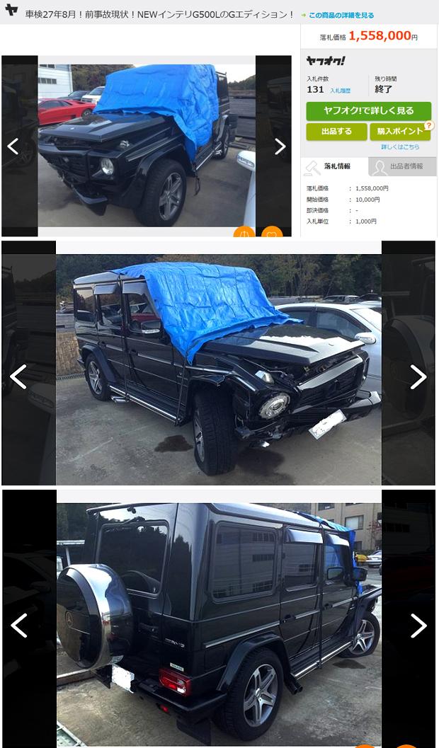 【廃車市場を眺める】オークションに流れる買取された事故車個人的に驚愕した 7 つの車種