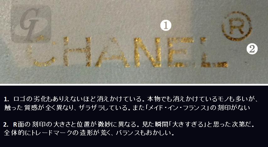 【CHANEL_HACKS】シャネルスーパーコピーをわざと劣化させて分かった 5 つのポイント
