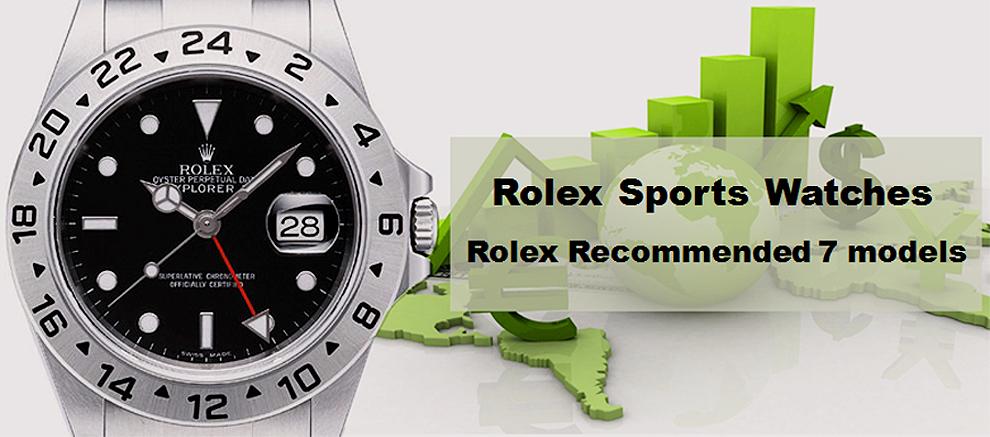 【ロレックス×オークション相場】Rolex:価格高騰するロレックス・スポーツモデル 7つの選択肢