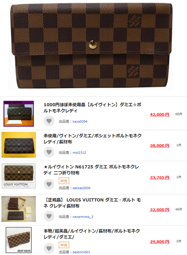【LOUIS VUITTON】ルイ・ヴィトン ダミエの財布が欲しいと女性に言われ困った時に選びたい最適モデル 7 選