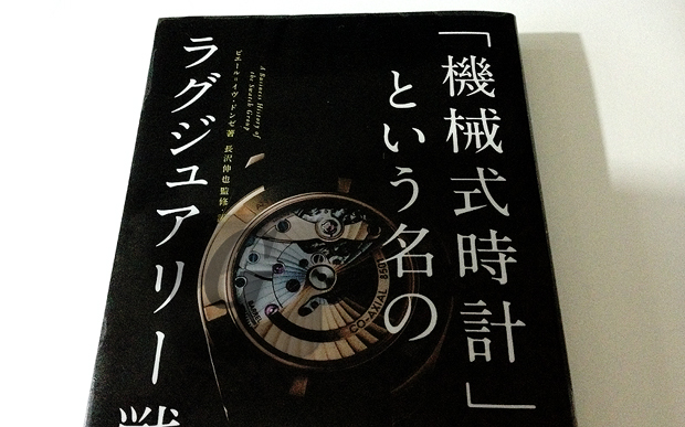 【Swatch Group:スウォッチ・グループ】データからライバルを見る全方位戦略でシェアを拡大する世界で唯一の時計ブランド