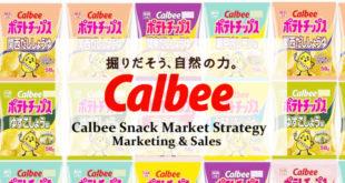 【カルビーのグローバル戦略】参入するべき国と市場をスナック菓子好きの私が経営戦略っぽいものを投資家目線で語っておくよ