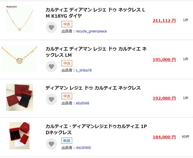 【クリスマス ギフト】彼女に贈りたいリーズナブルで資産価値のあるプレゼント「ネックレス・ペンダント」ブランドセレクト