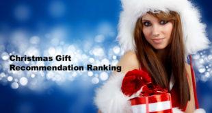【クリスマス ギフト】彼女が喜ぶ「クリスマスプレゼント」 オススメ ランキング