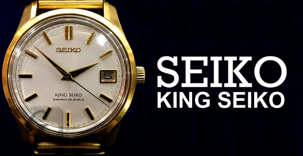 【SEIKO:腕時計買取】キングセイコー KING SEIKO 25石 盾メダリオン 手巻 高耐久を追求した最もバランスに優れたモデル