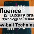 【影響力の武器と高級ブランド】第3章 一貫性の原理 ローボール・テクニックを駆使されたロレックスをめぐる攻防戦