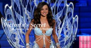 【Victoria's Secret】ヴィクトリアズ・シークレット:カワイイというその価値を巧みに価格に反映させる戦略で上手く購入へ誘う