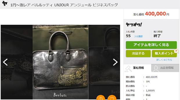 【Berluti×オークション相場】ベルルッティ:希少性があり男性人気が徐々に出ている「鞄」相場と買取価格