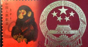 【中国切手】文化大革命後に発行された「赤猿」の買取価格と落札相場を調べて売却した結果、投資額より 約 4,300 倍程度で売れてしまった嘘みたいな話