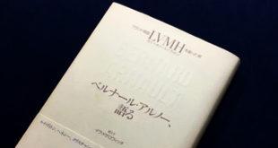 【 LVMH:モエ・ヘネシー・ルイ・ヴィトン 】ブランド帝国 LVMH を創った男 ベルナール・アルノー、語る
