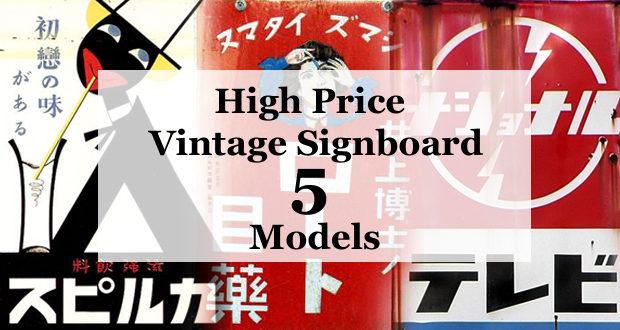 【超高額 ヴィンテージ 看板広告】オークションマニアが個人的に選ぶ ヴィンテージ 看板広告 5 つのレアモデル