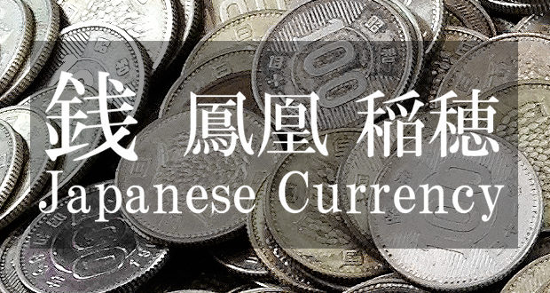 【銀貨幣大量買取】古銭大量買取から見えてくる鳳凰・稲穂の100円硬貨 は 現在でも希少価値のあるプレミアムコイン
