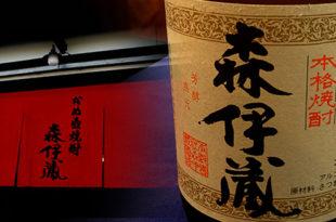 【森伊蔵:森伊蔵酒造】人名をブランドにする先見性とかめつぼ仕込みを武器にした少量限定戦略で超高額に取引されるラグジュアリーで稀少な焼酎の買取について