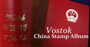 【中国切手 アルバム ボストーク】1970-78 文化大革命時に日本で収集された稀少アルバムが約 100 万円近くで超高額買取された奇妙な話について
