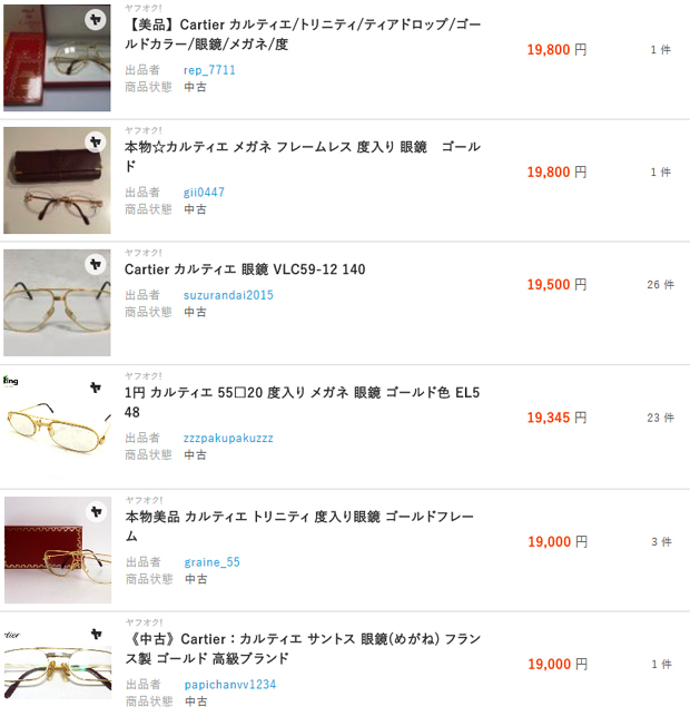 【Cartier】カルティエ ハーフダイヤ ラブリング K18WG は リーズナブルに買取購入したが情熱的な愛の象徴として愛する人の為に輝き続ける