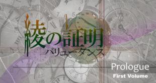 【バリューダンス:Value dance】綾の証明 -Aya Reveals- 第一巻 プロローグ 挫折と希望
