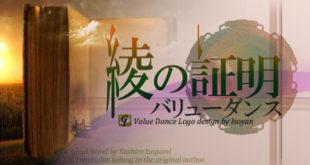 【バリューダンス:Value dance】綾の証明 -Aya Reveals- Web小説用 電子書籍表紙を素人が片手間でβ版を作成してみた
