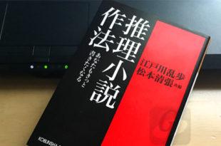 【推理小説作法】あなたも簡単に導入できる 松本清張、推理小説 5 つの発想法