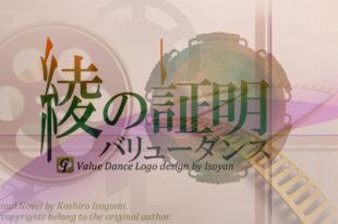 【バリューダンス:Value dance】綾の証明 -Aya Reveals- Web小説用のオープニング動画を軽く1~2 時間で無料で作ってみる