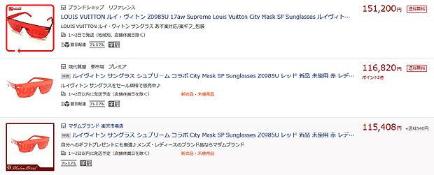 【 Supreme LOUIS VUITTON 】ルイ・ヴィトン×シュプリーム City Mask SP Sunglasses Z0985U はコラボレーション戦略で成功し高額に取引され高価買取となった希少なモデル