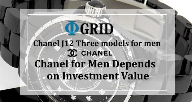 【CHANEL】シャネル J12の選び方 オールマイティーに年中使用できる 男性向け 3 つのモデル