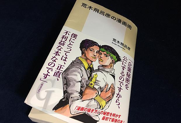 【荒木飛呂彦原画展】JOJO 冒険の波紋 30周年の集大成としての大展覧会をみて改めて人気漫画ということがわかった