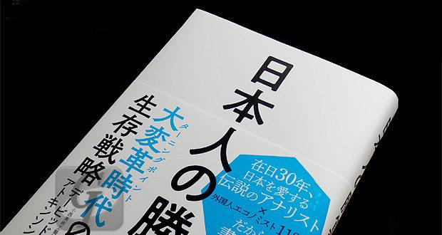 【 日本人の勝算:人口減少×高齢化×資本主義 】日本経済再生のため変革する最後のチャンスを記した提言書
