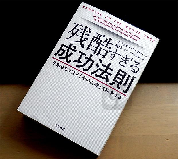 【残酷すぎる成功法則 9 割まちがえる「その常識」を科学する】はエビデンスから導き出された成功を考察している良書