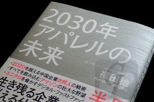 【2030年アパレルの未来:日本企業が半分になる日】2030年の消費市場はどうなっているのか 前時代のサプライチェーンは大きく変化する【5】