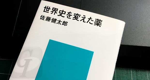 【世界史を変えた薬 / 佐藤 健太郎】大切だけど、あまり語られない人類史を変えた 10 のクスリ