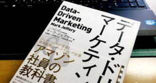 【マーケティング戦略】データ・ドリブン・マーケティング 知るべき 15 の指標は業績を向上させたい経営者やマーケティング幹部必読の書