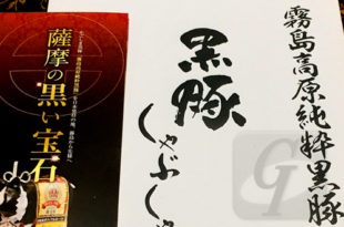 【霧島高原ロイヤルポーク】薩摩の黒い宝石 黒豚しゃぶしゃぶ は 優れた肉質を誇り 霧島高原純粋黒豚 として多くの著名人も愛用する定番人気ブランド