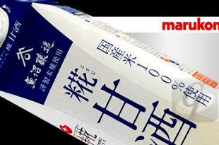 【Marukome】マルコメ プラス糀 国産米100% 糀甘酒 は 料理から飲用まで新しい顧客を生み出し続けるブランド戦略モデル