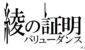 【バリューダンス:Value dance】綾の証明 -Aya Reveals- Web小説用 ロゴデザイン編 簡単に自らデザインしてしまいます