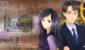 【バリューダンス:Value dance】綾の証明 -Aya Reveals- 第一話 グランドエイコーの黄昏 3 :封印された恋歌